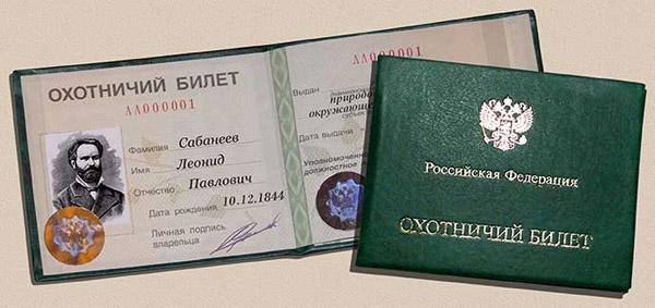 оформление охотничьего билета нового образца в москве