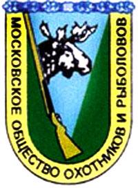 москва центральное общество охотников и рыболовов