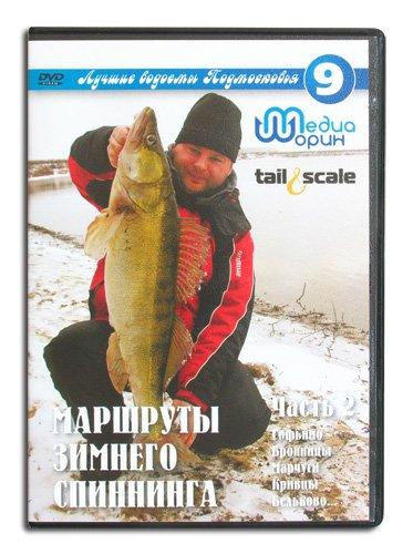 региональные издания о рыбалке