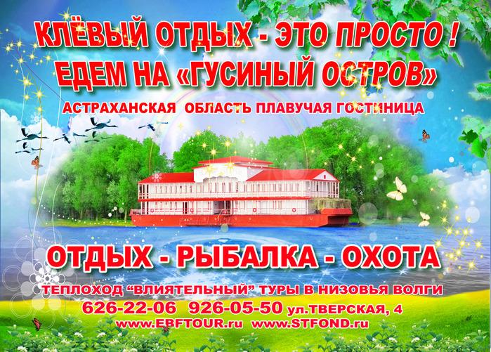Охота - Рыбалка - Отдых - 626-22-06