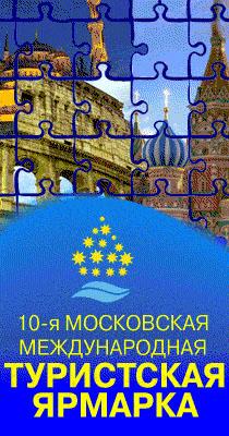 Московская Международная Туристская Ярмарка «MITF-2010. Туризм и отдых» в Гостином дворе