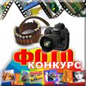 Фотоконкурс