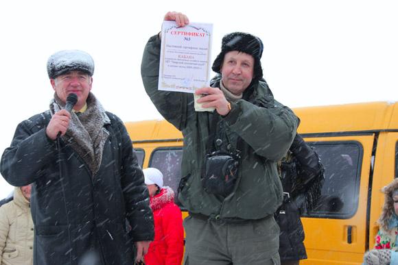 День Святого Трифона, охотничья лотерея, приз - сертификат на охоту на кабана
