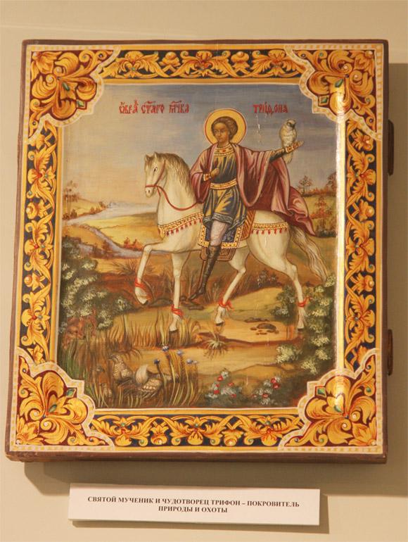 Музей охоты и рыболовства, список иконы святого мученика Трифона