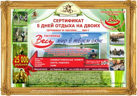 Сертификат на отдых 626-22-06
