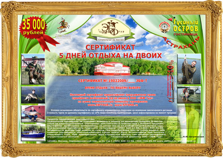 Подарочный сертификат на отдых для двоих 626-22-06