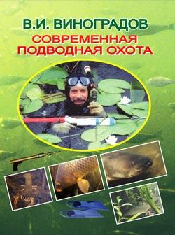 Виталий Виноградов :: Современная подводная охота :